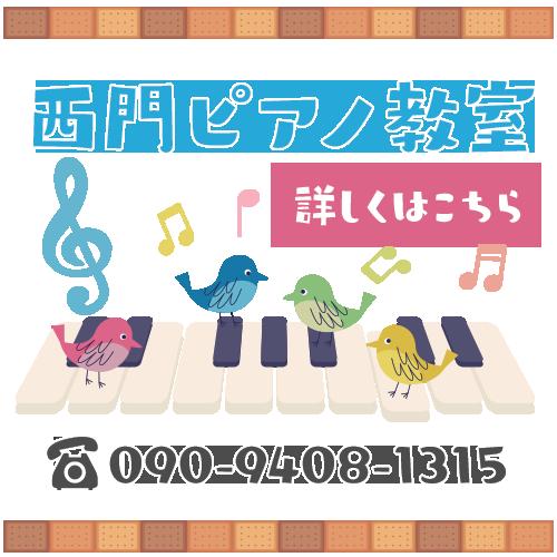 西門ピアノ教室